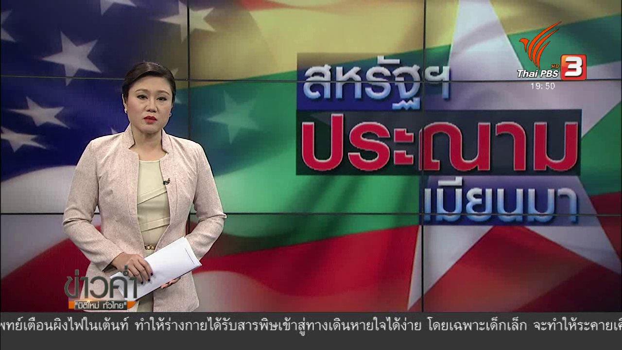 ข่าวค่ำ มิติใหม่ทั่วไทย - วิเคราะห์สถานการณ์ต่างประเทศ : สหรัฐฯประณามเมียนมา กวาดล้างกลุ่มชาติพันธุ์