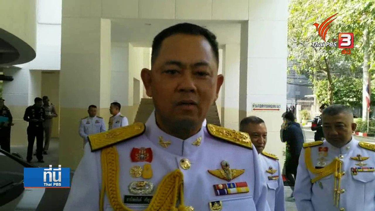 ที่นี่ Thai PBS - ย้อนรอย ผลลัพธ์สั่งซ่อมเตรียมทหาร