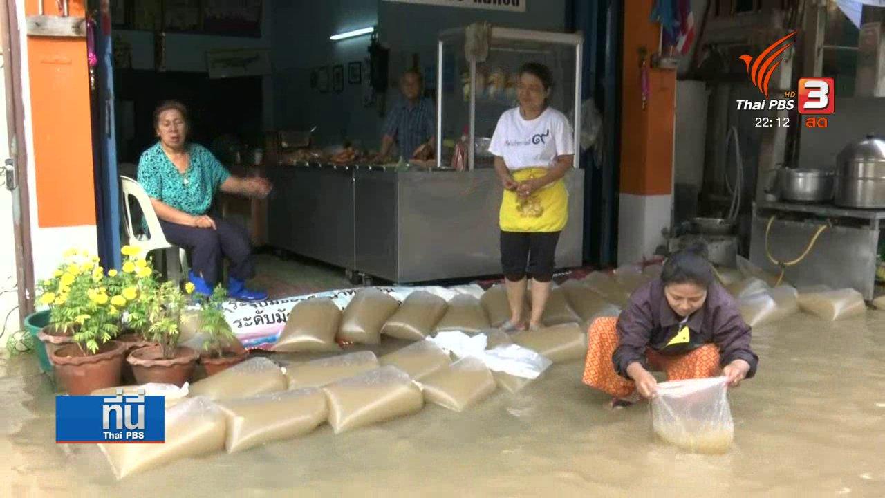 ที่นี่ Thai PBS - มวลน้ำก้อนใหญ่กำลังผ่านเมืองเพชรบุรี