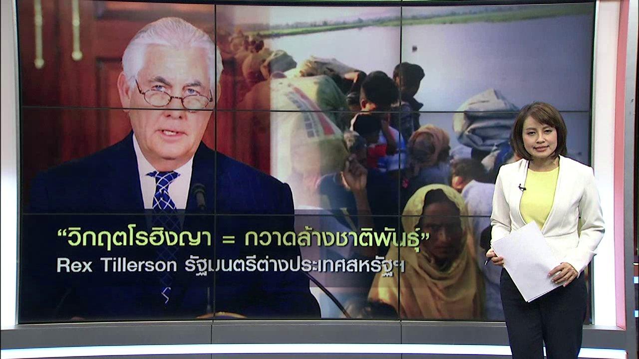 ที่นี่ Thai PBS - เมียนมา - บังกลาเทศ ตกลงส่งโรฮิงญากลับรัฐยะไข่