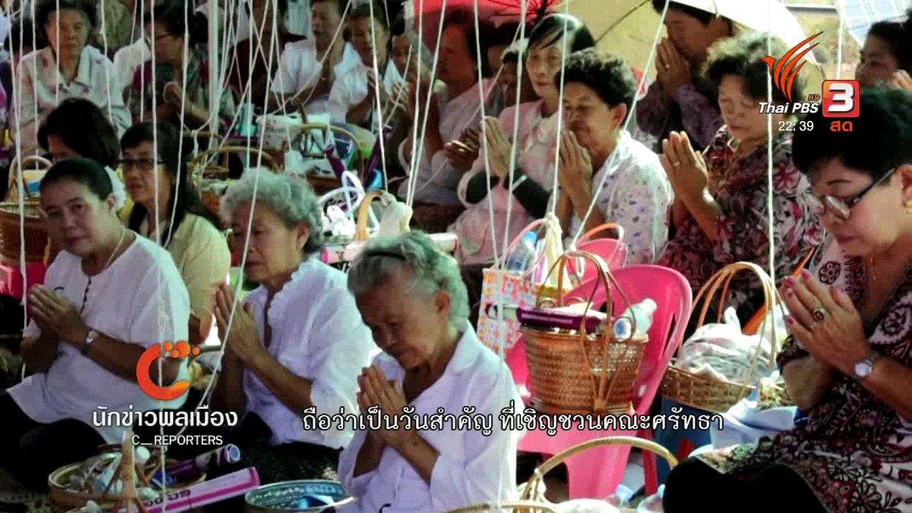 ที่นี่ Thai PBS - นักข่าวพลเมือง : สืบสานประเภณีสืบชะตาลำน้ำอิง จ.พะเยา