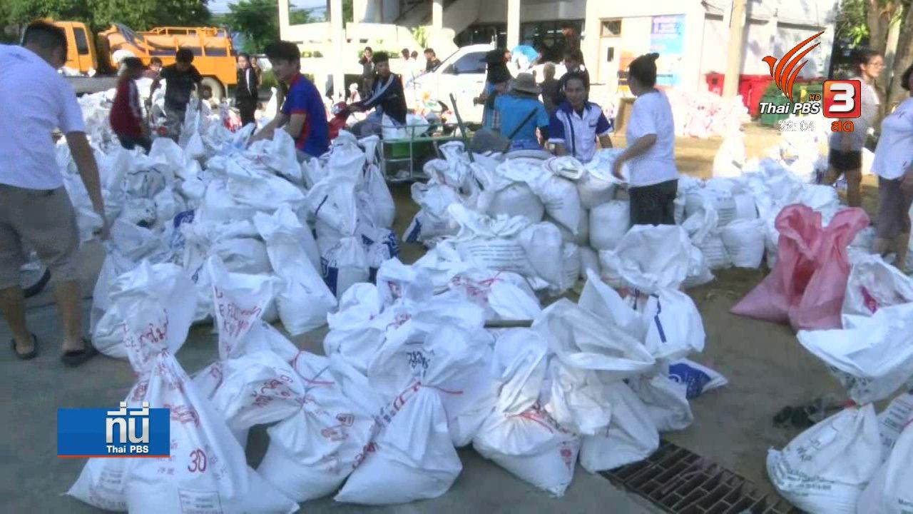 ที่นี่ Thai PBS - เมืองเพชรบุรี เตรียมรับมือน้ำท่วม