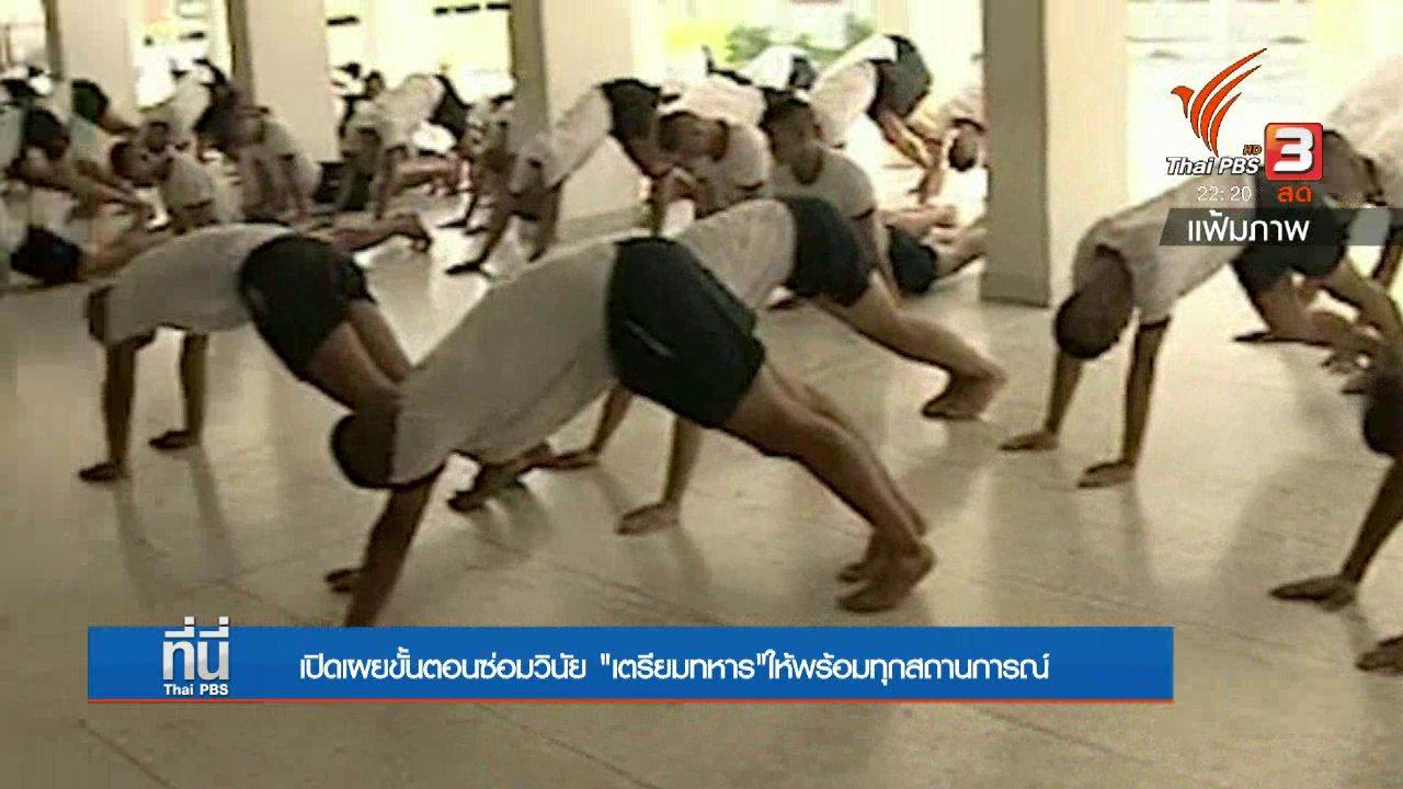 """ที่นี่ Thai PBS - รู้จักขั้นตอน """"ซ่อมวินัย"""" เตรียมทหารให้พร้อม"""