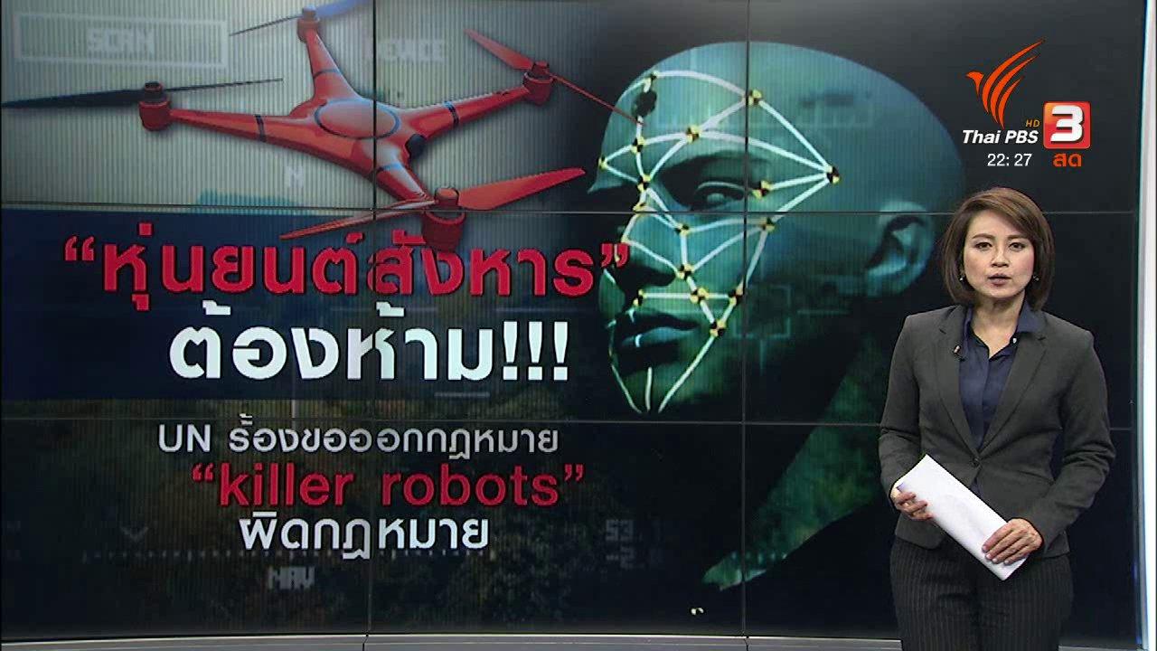 ที่นี่ Thai PBS - หุ่นยนต์สังหาร ด้านมือ AI