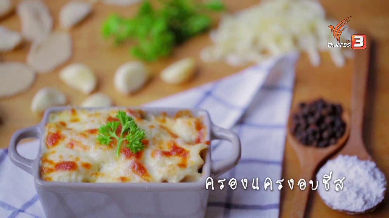 Foodwork - ครองแครงอบชีส
