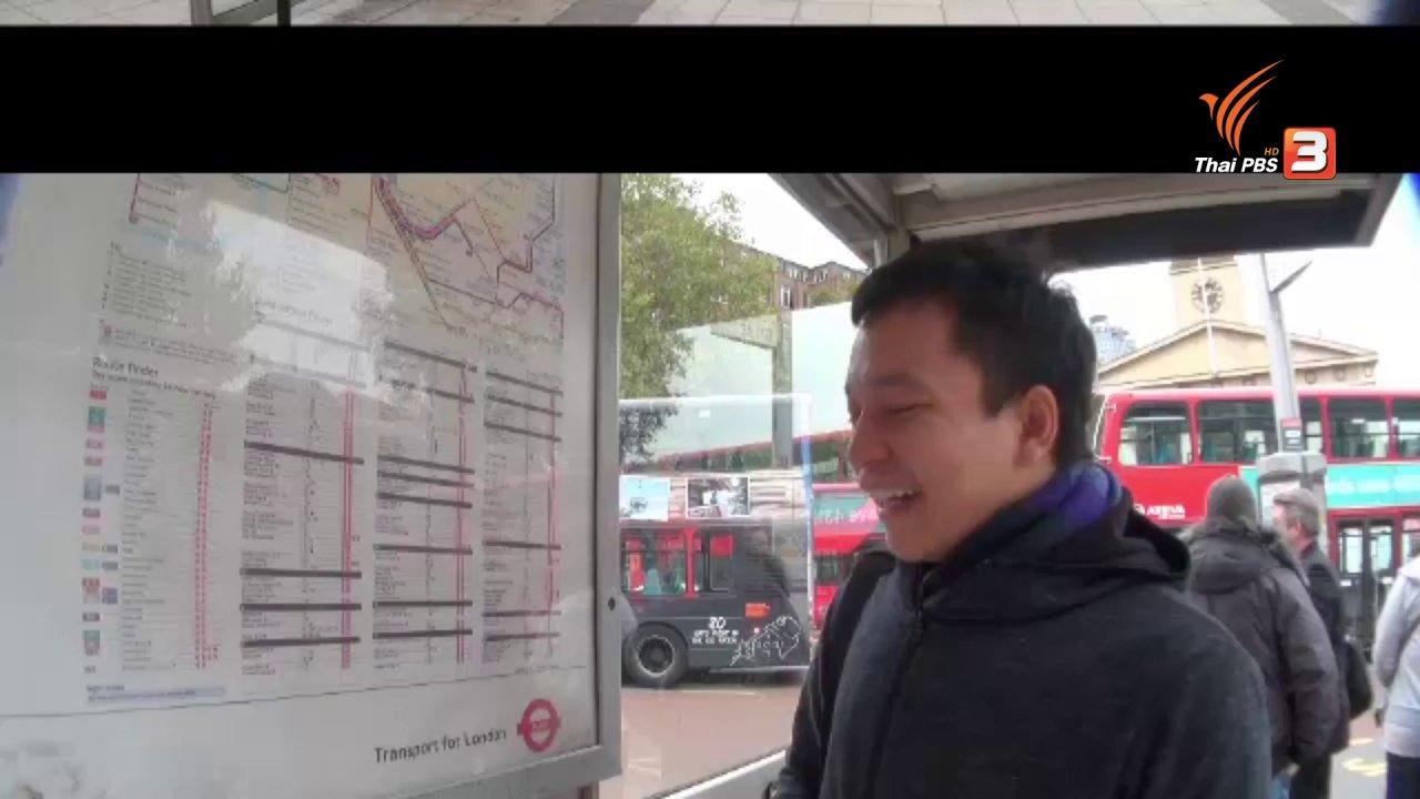 หนังพาไป - เทคนิคอ่านป้ายรถเมล์ที่ลอนดอน เที่ยวที่ไหนก็ไม่หลง
