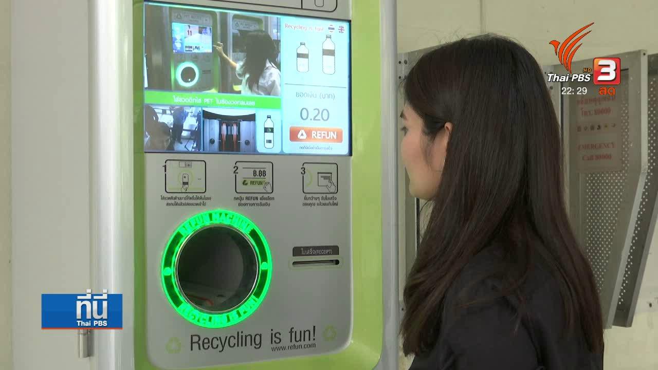 ที่นี่ Thai PBS - รณรงค์รีไซเคิลขวด และลดใช้พลาสติก