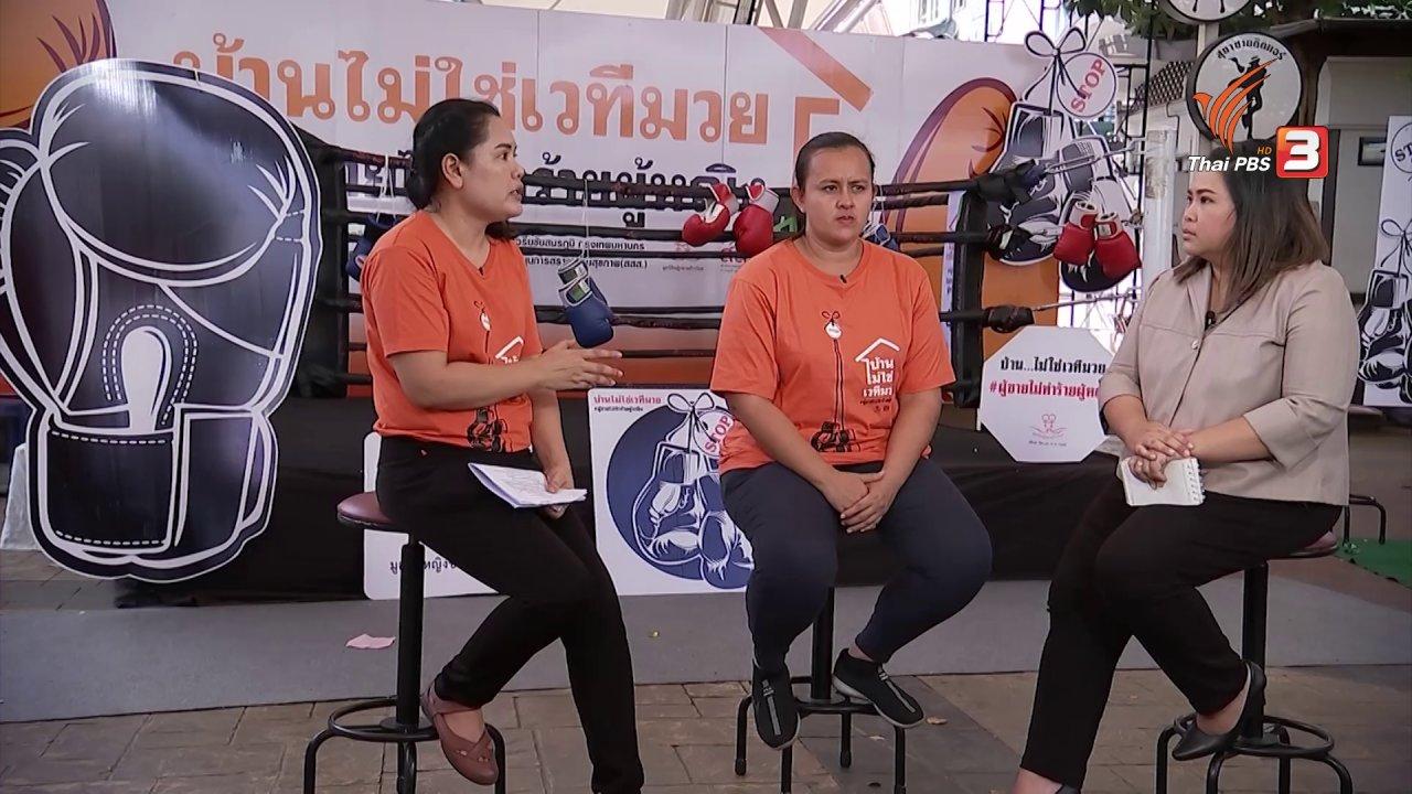 ที่นี่ Thai PBS - Social Talk : ยุติความรุนแรงต่อผู้หญิง