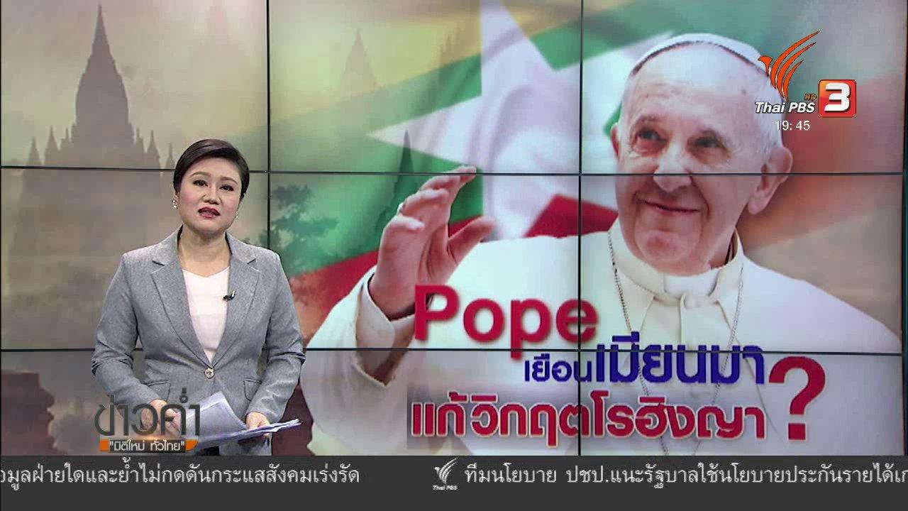 ข่าวค่ำ มิติใหม่ทั่วไทย - วิเคราะห์สถานการณ์ต่างประเทศ : สมเด็จพระสันตปาปาเยือนเมียนมา หวังแก้ปัญหาโรฮิงญา