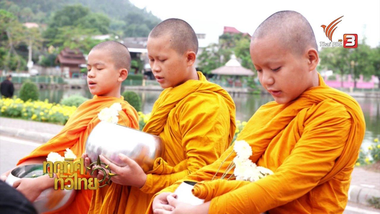 ทุกทิศทั่วไทย - ชุมชนทั่วไทย : ผลิตชุดไทใหญ่ หรือ ชุดไต