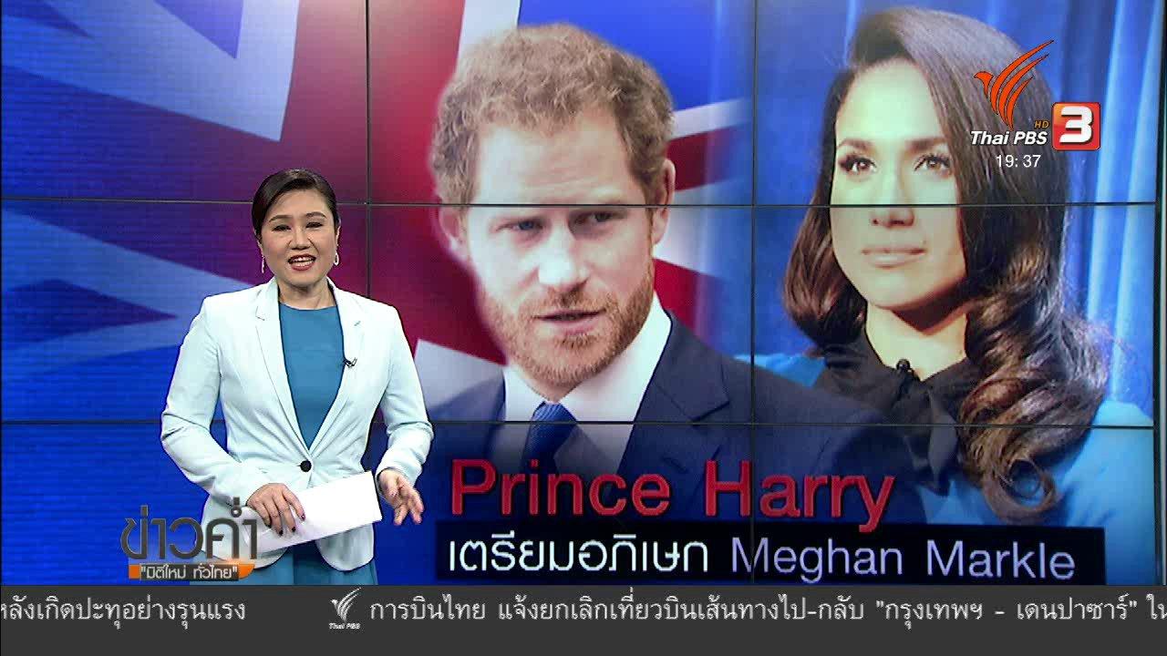 ข่าวค่ำ มิติใหม่ทั่วไทย - วิเคราะห์สถานการณ์ต่างประเทศ : เจ้าชายแฮร์รี เตรียมเสกสมรสกับดาราอเมริกันปีหน้า