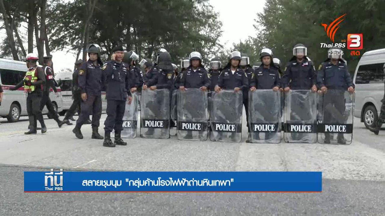 """ที่นี่ Thai PBS - สลายชุมนุม """"กลุ่มค้านโรงไฟฟ้าถ่านินเทพา"""""""