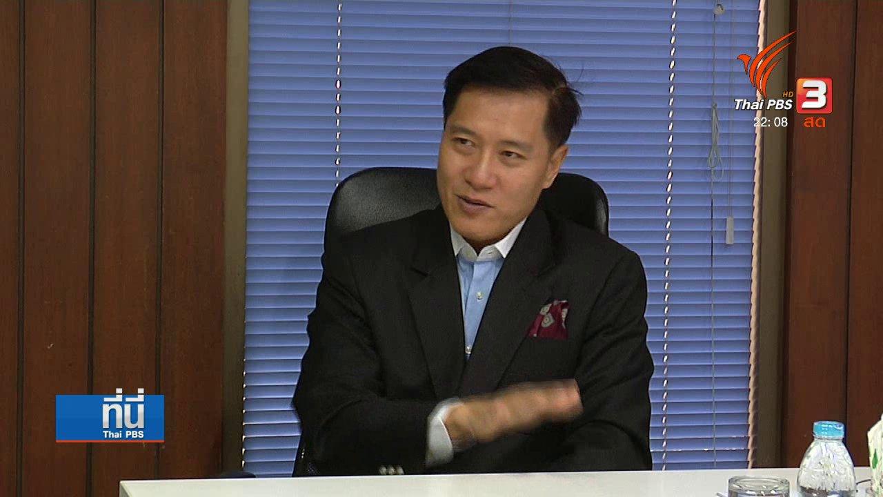 ที่นี่ Thai PBS - ครม.ประยุทธ์ 5 ภาพสะท้อนการเมือง