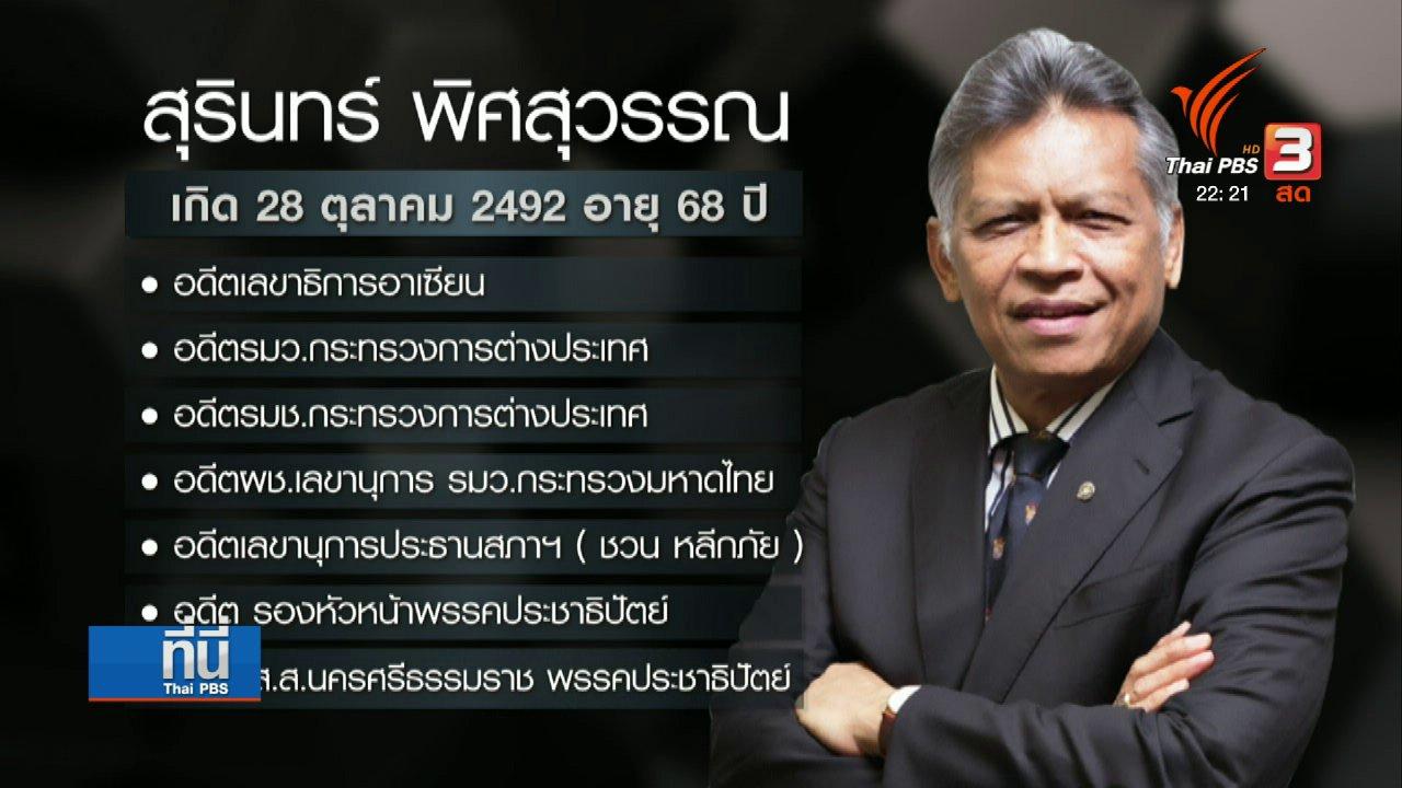 """ที่นี่ Thai PBS - """"สุรินทร์ พิศสุวรรณ"""" ถึงแก่อนิจกรรม"""