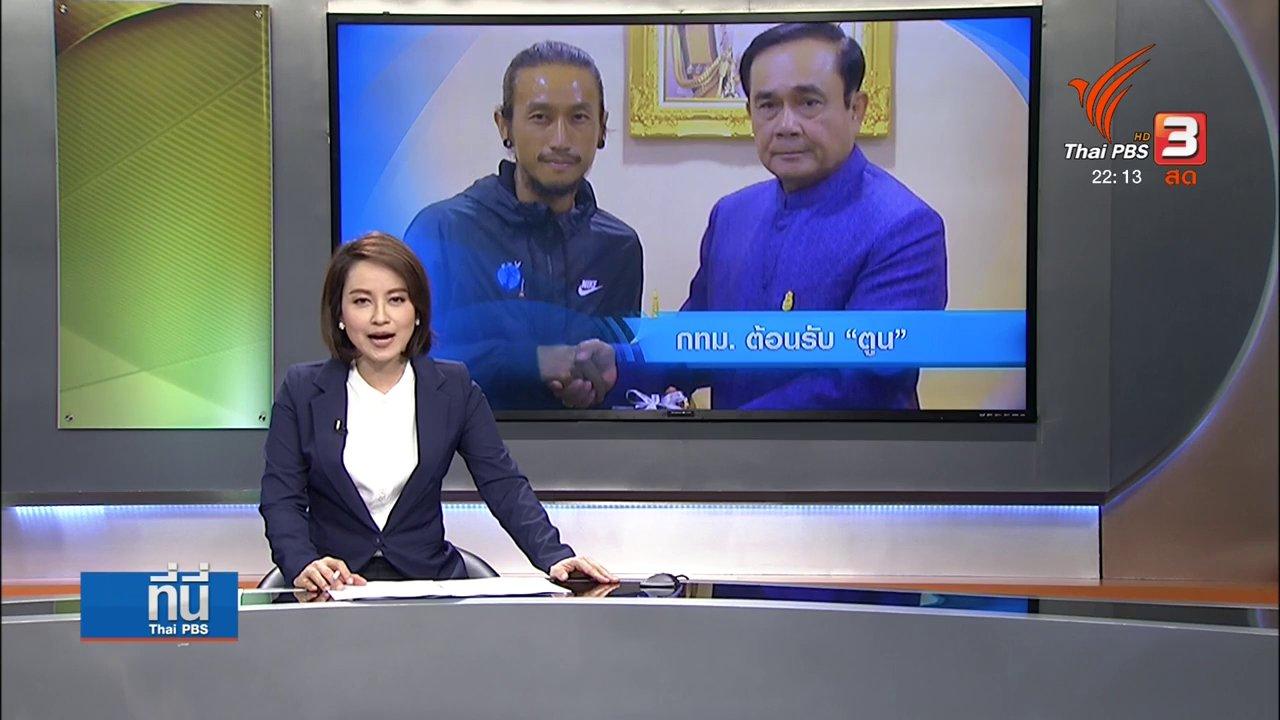 """ที่นี่ Thai PBS - """"ตูน บอดี้สแลม"""" พร้อมทีมงาน ก้าวคนละก้าว เข้าพบนายกรัฐมนตรี"""