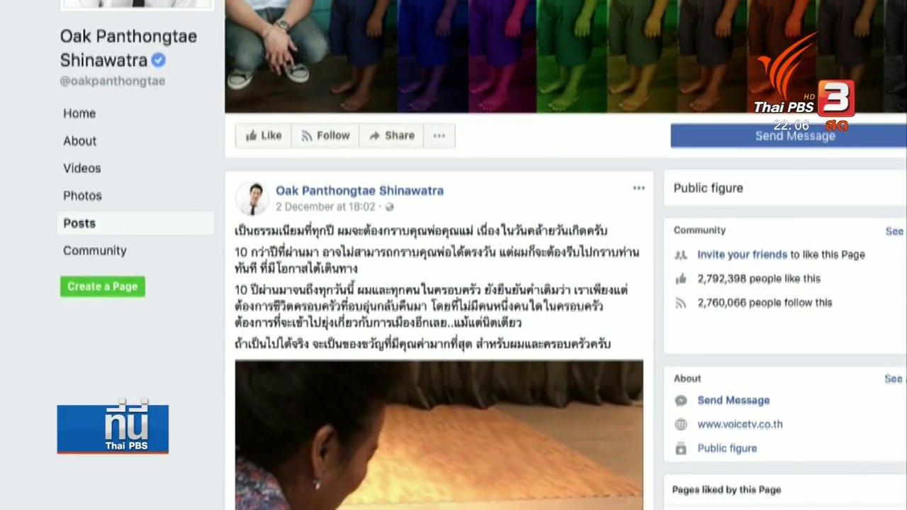 """ที่นี่ Thai PBS - ถอดความหมาย """"ไม่ยุ่งการเมือง"""" ของพานทองแท้ ชินวัตร"""