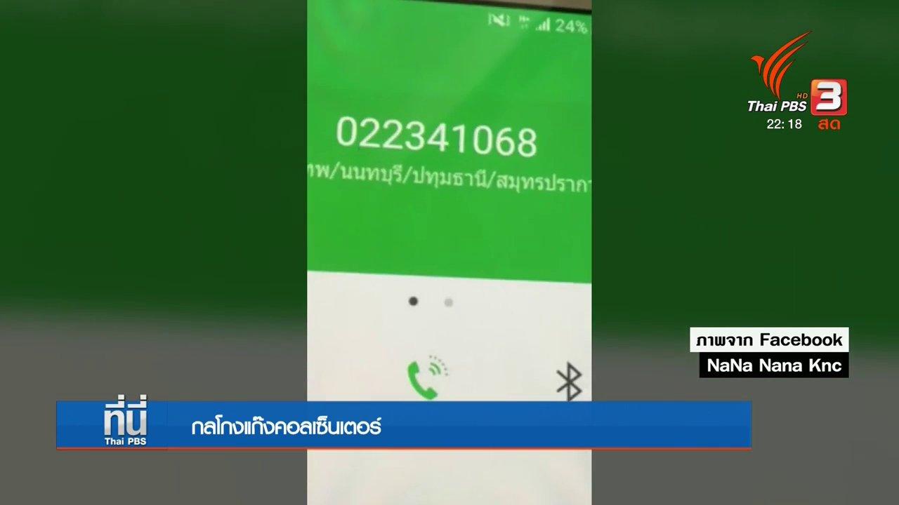 ที่นี่ Thai PBS - รู้ทันสารพัดกลโกงแก๊งคอลเซ็นเตอร์