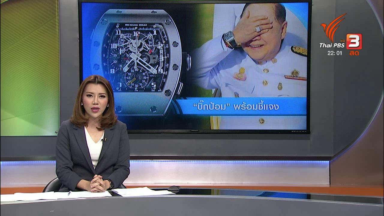 ที่นี่ Thai PBS - พล.อ.ประวิตร พร้อมชี้แจงทรัพย์สิน ต่อ ป.ป.ช.