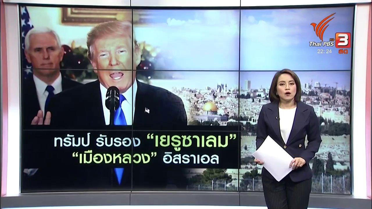 ที่นี่ Thai PBS - ทรัมป์ รับรอง เยรูซาเล็ม เมืองหลวงอิสราเอล