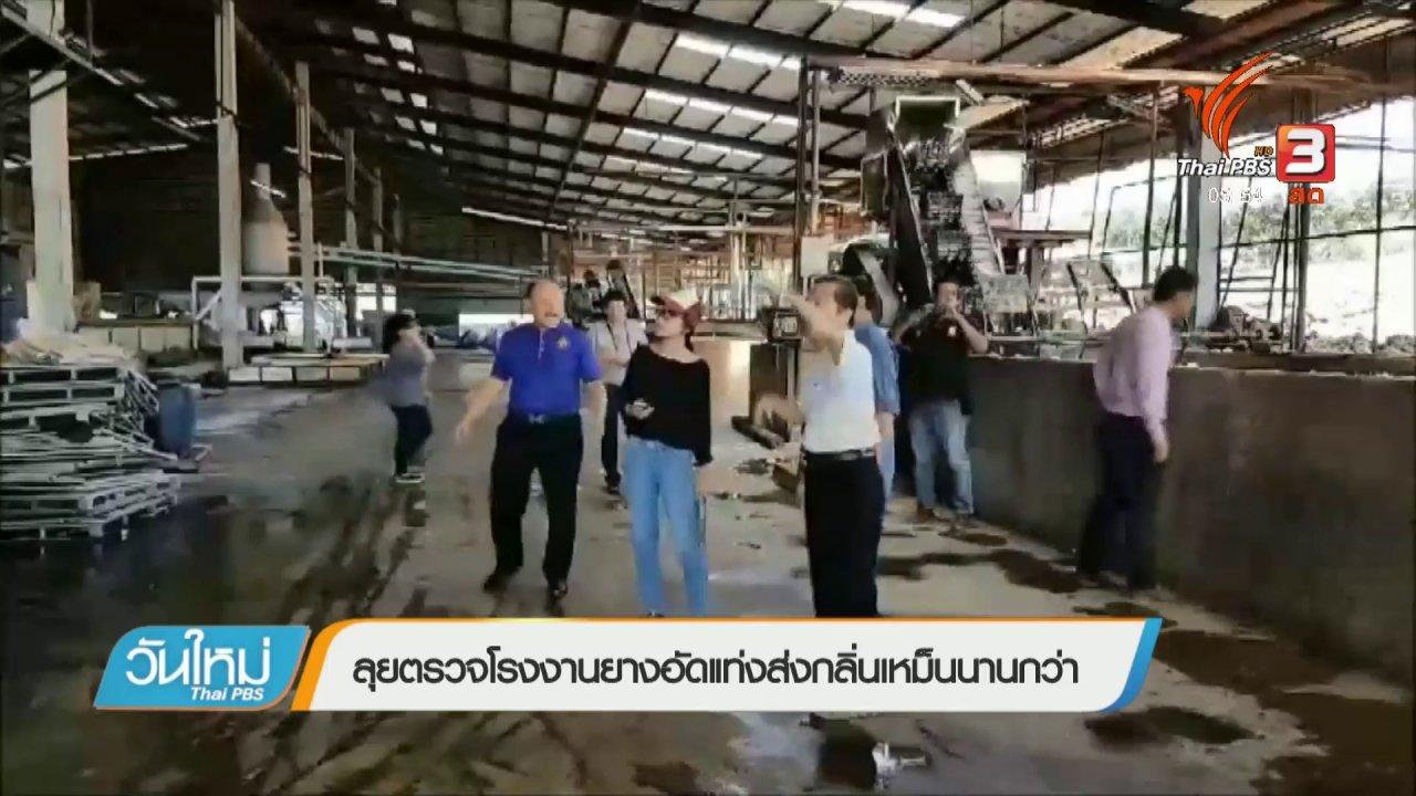 วันใหม่  ไทยพีบีเอส - ลุยตรวจโรงงานยางอัดแท่งส่งกลิ่นเหม็นนานกว่า 10 ปี
