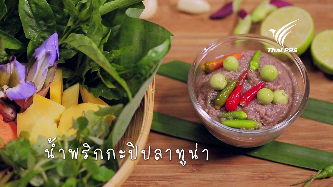 Foodwork - น้ำพริกกะปิปลาทูน่า