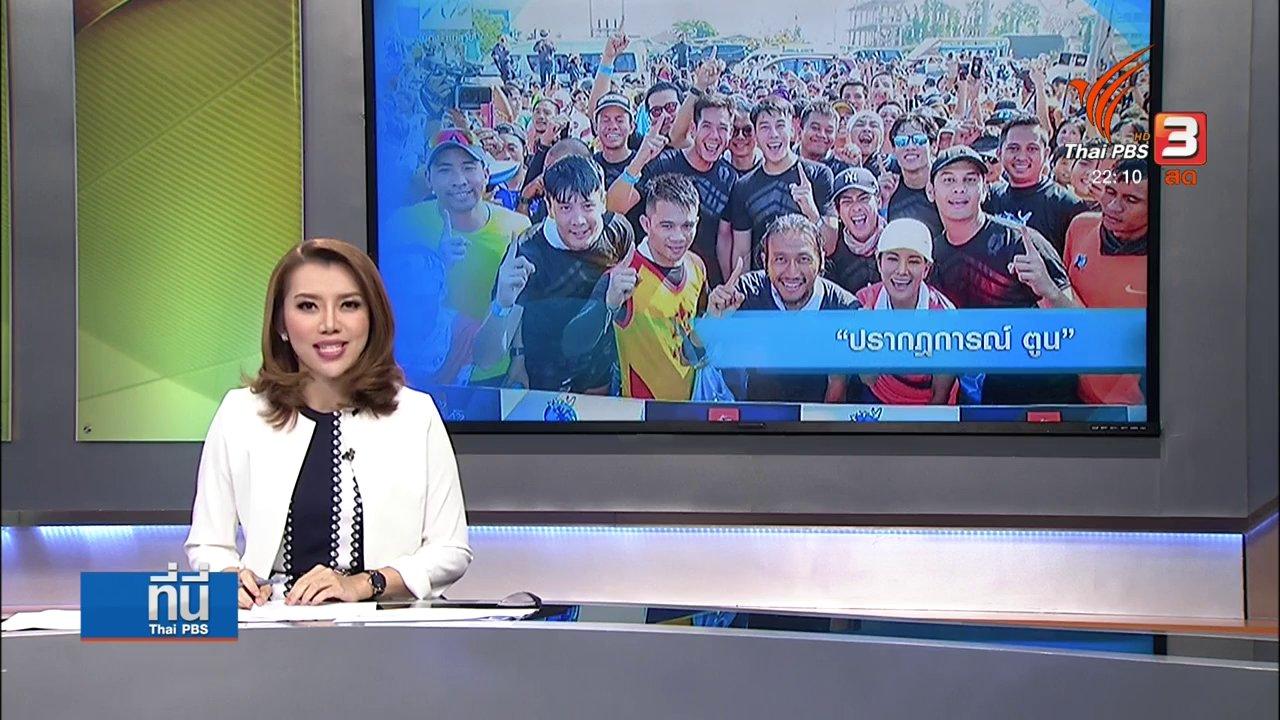 ที่นี่ Thai PBS - ปรากฎการณ์ตูน พลเมืองในวิถีประชาธิไตย