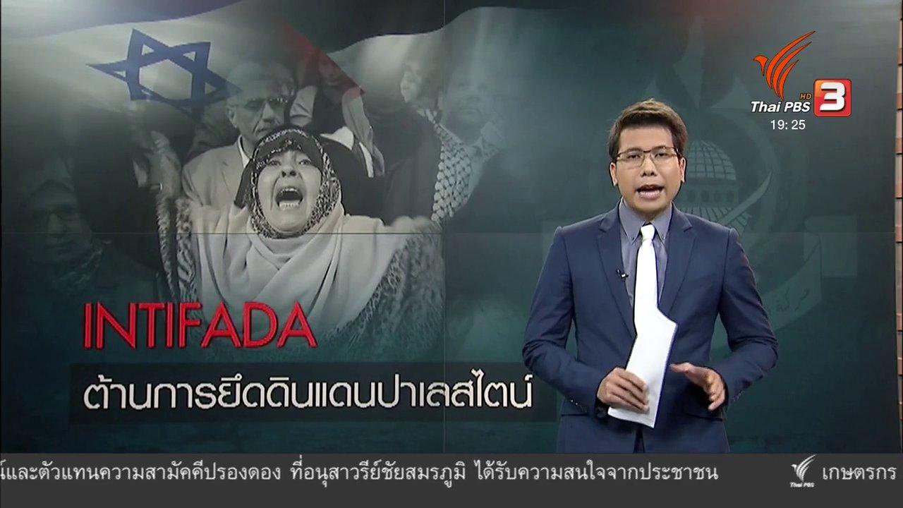 ข่าวค่ำ มิติใหม่ทั่วไทย - วิเคราะห์สถานการณ์ต่างประเทศ : INTIFADA ต้านการยึดดินแดนปาเลสไตน์