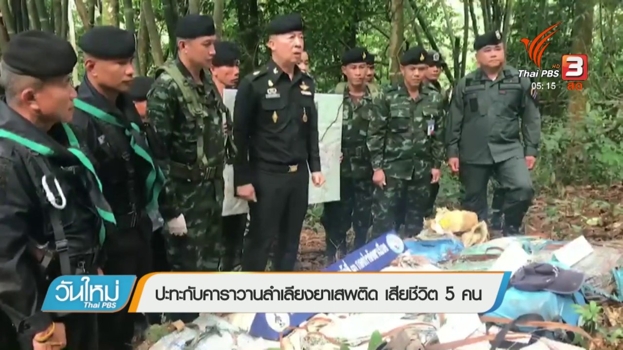 วันใหม่  ไทยพีบีเอส - ปะทะกับคาราวานลำเลียงยาเสพติด เสียชีวิต 5 คน