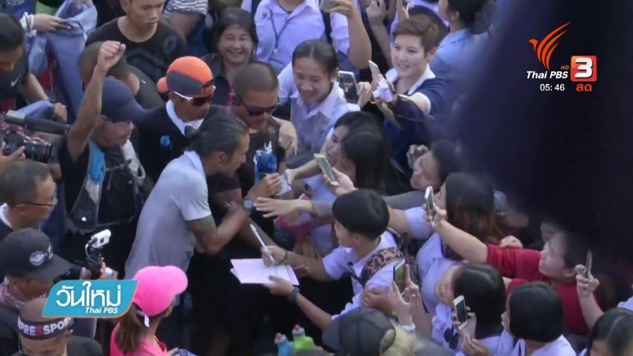 วันใหม่  ไทยพีบีเอส - ยอดเงินบริจาคก้าวคนละก้าว กว่า 760 ล้านบาท