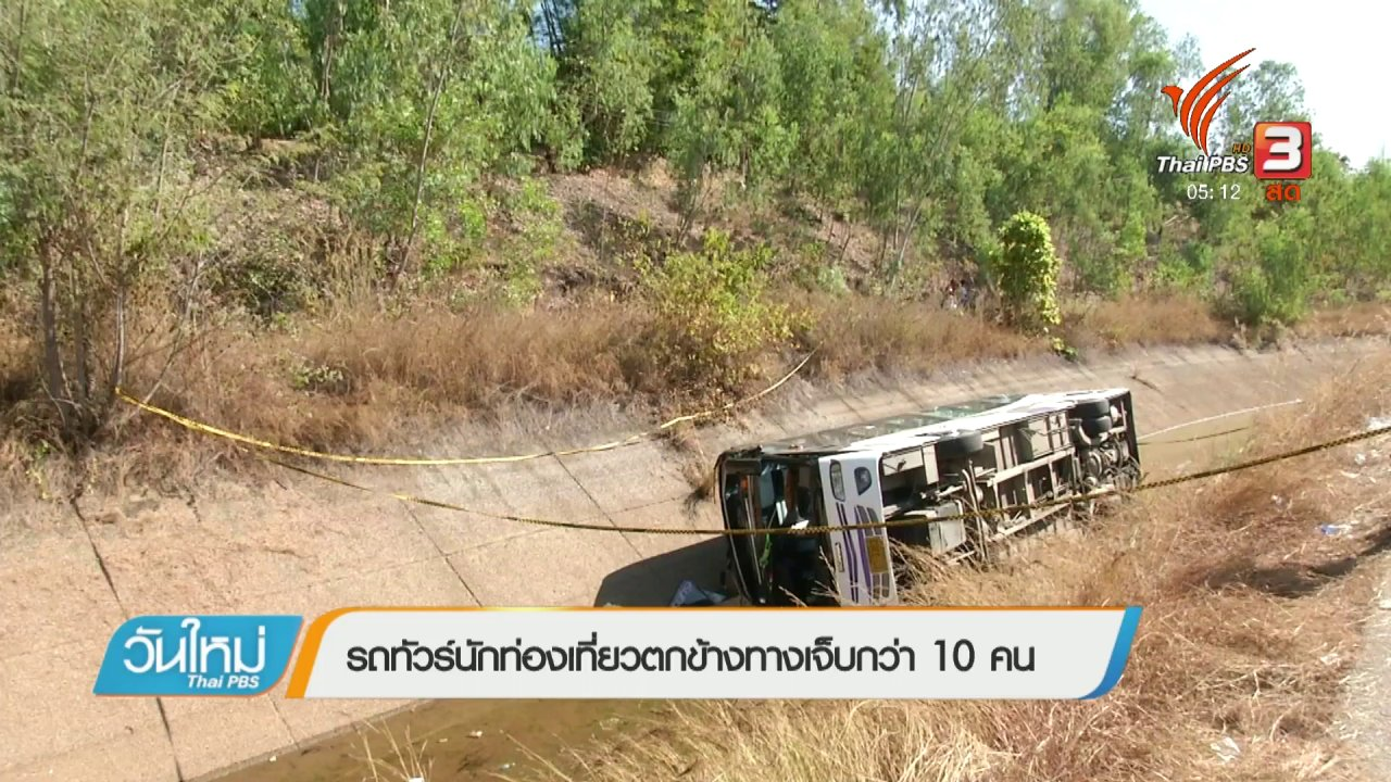 วันใหม่  ไทยพีบีเอส - รถทัวร์นักท่องเที่ยวตกข้างทางบาดเจ็บกว่า 10 คน