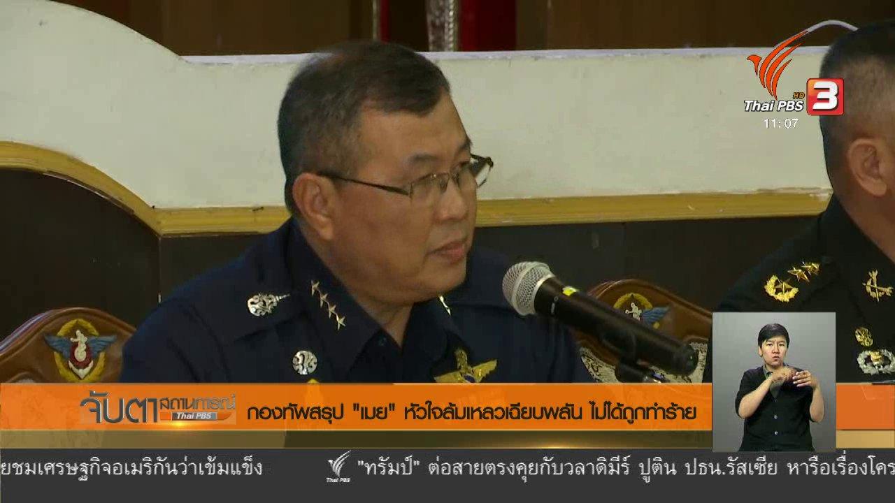 """จับตาสถานการณ์ - กองทัพไทยสรุป """"เมย"""" หัวใจล้มเหลวเฉียบพลัน ไม่ได้ถูกทำร้าย"""