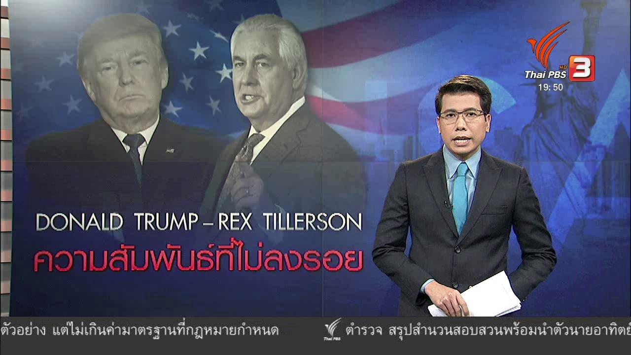 ข่าวค่ำ มิติใหม่ทั่วไทย - วิเคราะห์สถานการณ์ต่างประเทศ : ทรัมป์ VS รมต.ต่างประเทศ