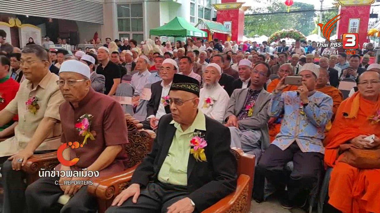 ที่นี่ Thai PBS - นักข่าวพลเมือง : 100 ปี มัสยิดบ้านฮ่อ กับสังคมพหุวัฒนธรรมเมืองล้านนา