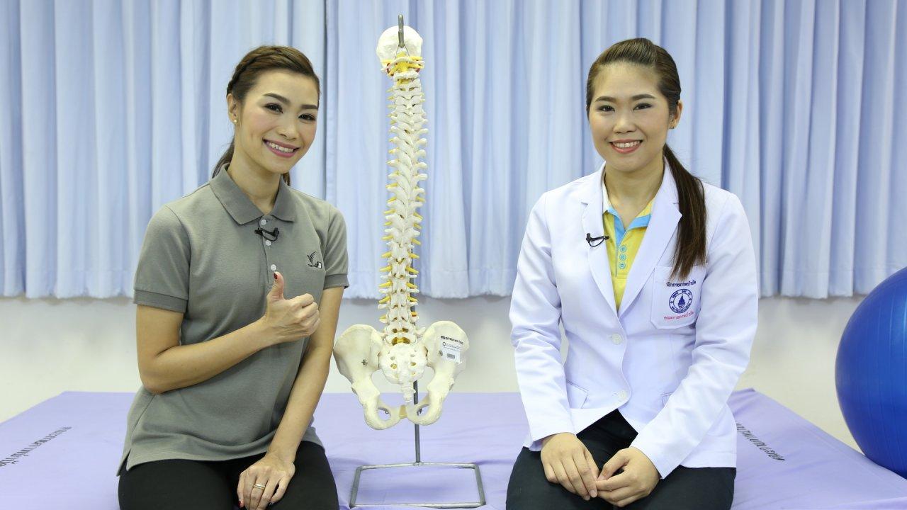 คนสู้โรค - กายภาพบำบัดกระดูกสันหลังคด