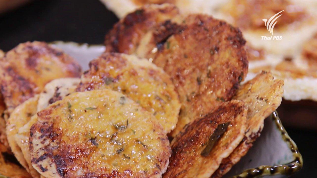 กินอยู่คือ - สูตรลับออนไลน์ : เซมเบกุ้งแห้งผักชี