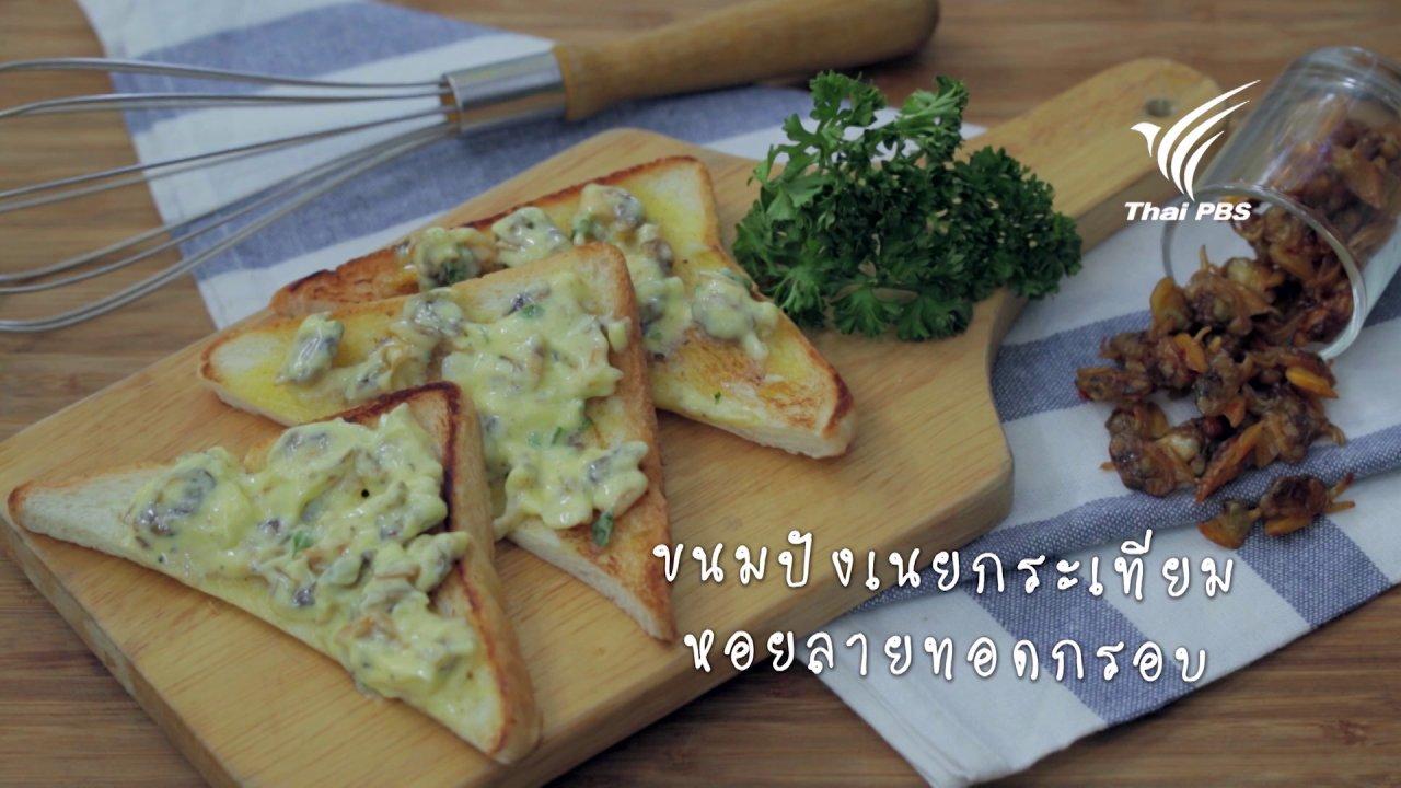 Foodwork - ขนมปังเนยกระเทียม หอยลายทอดกรอบ