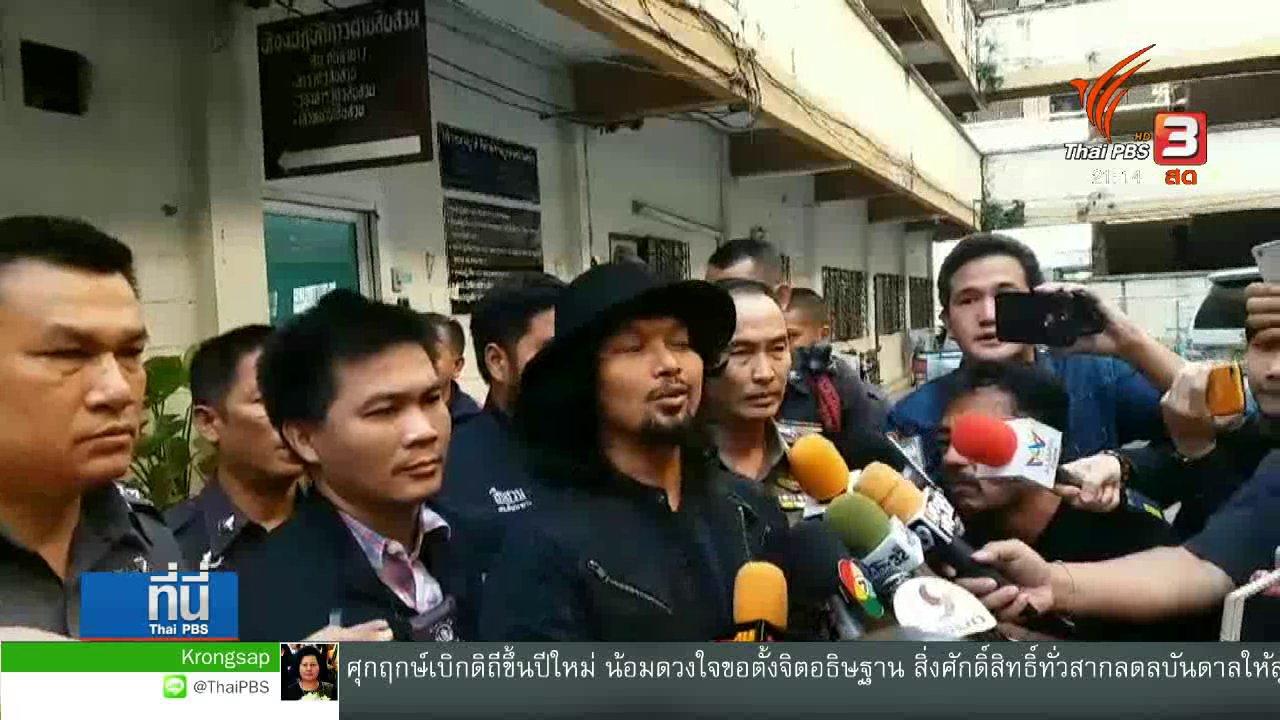 """ที่นี่ Thai PBS - """"เสก โลโซ"""" ถูกคุมตัวจากพฤติกรรมยิงปืนขึ้นฟ้า"""