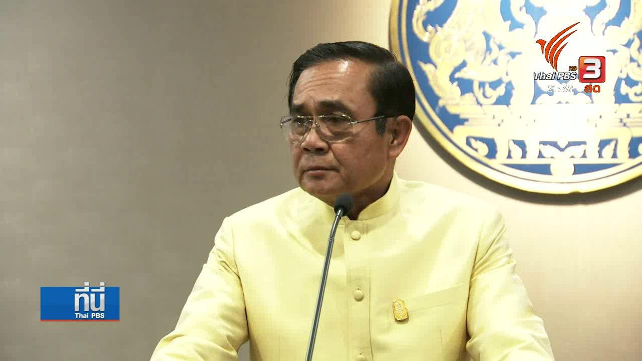 ที่นี่ Thai PBS - นายกฯ ถูกร้อง ป.ป.ช.