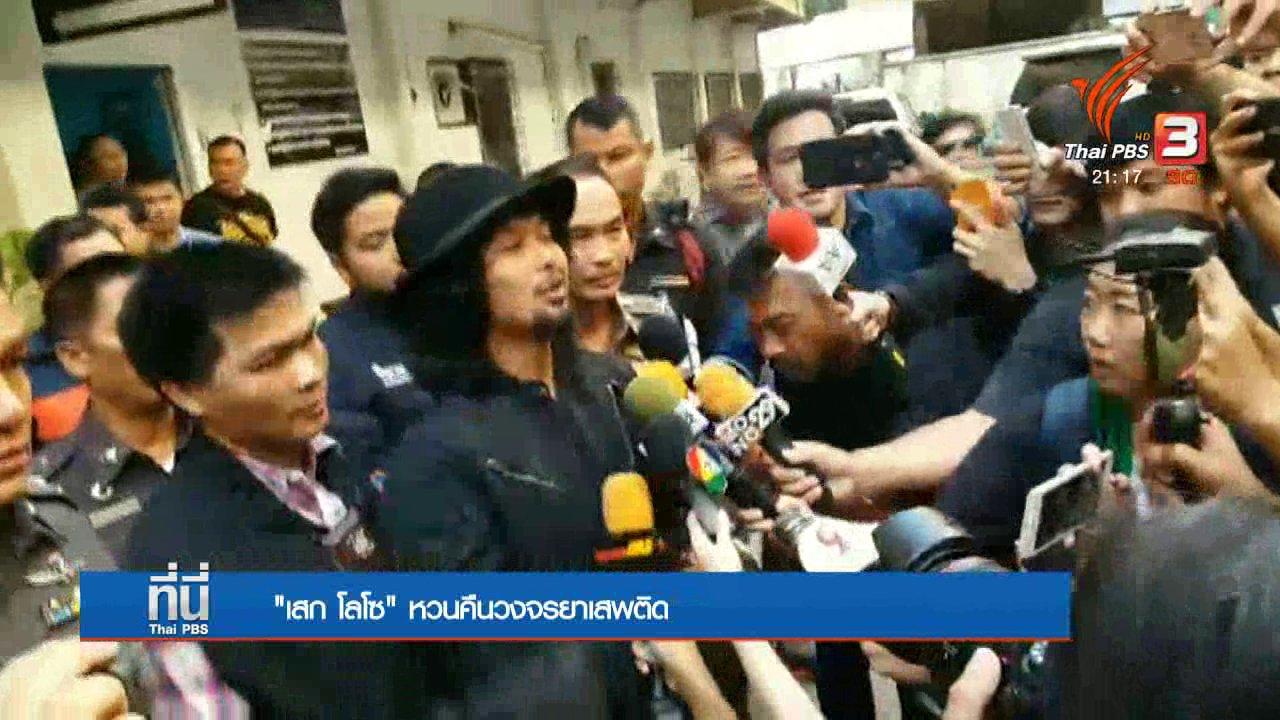 """ที่นี่ Thai PBS - 6 ปี """"เสก โลโซ"""" หวนคืนวงจรยาเสพติด"""