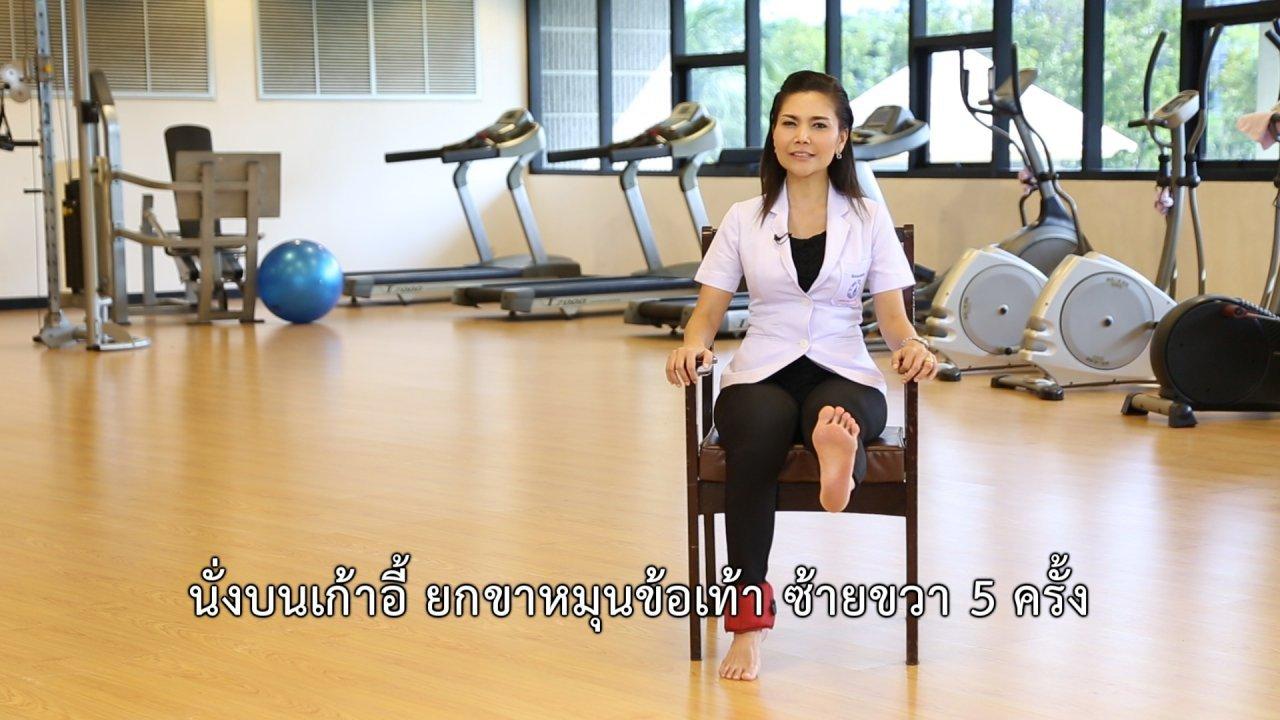 คนสู้โรค - เก๋ายังฟิต : ออกกำลังกายขาด้วยเก้าอี้