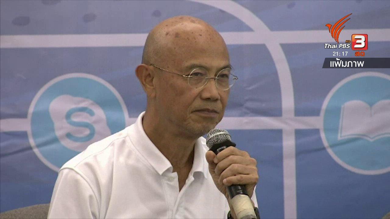 """ที่นี่ Thai PBS - เส้นทางคนข่าว 50 ปี """"สุทธิชัย หยุ่น"""""""