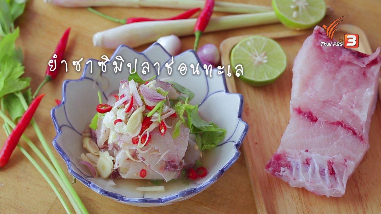 Foodwork - ยำซาซิมิปลาช่อนทะเล