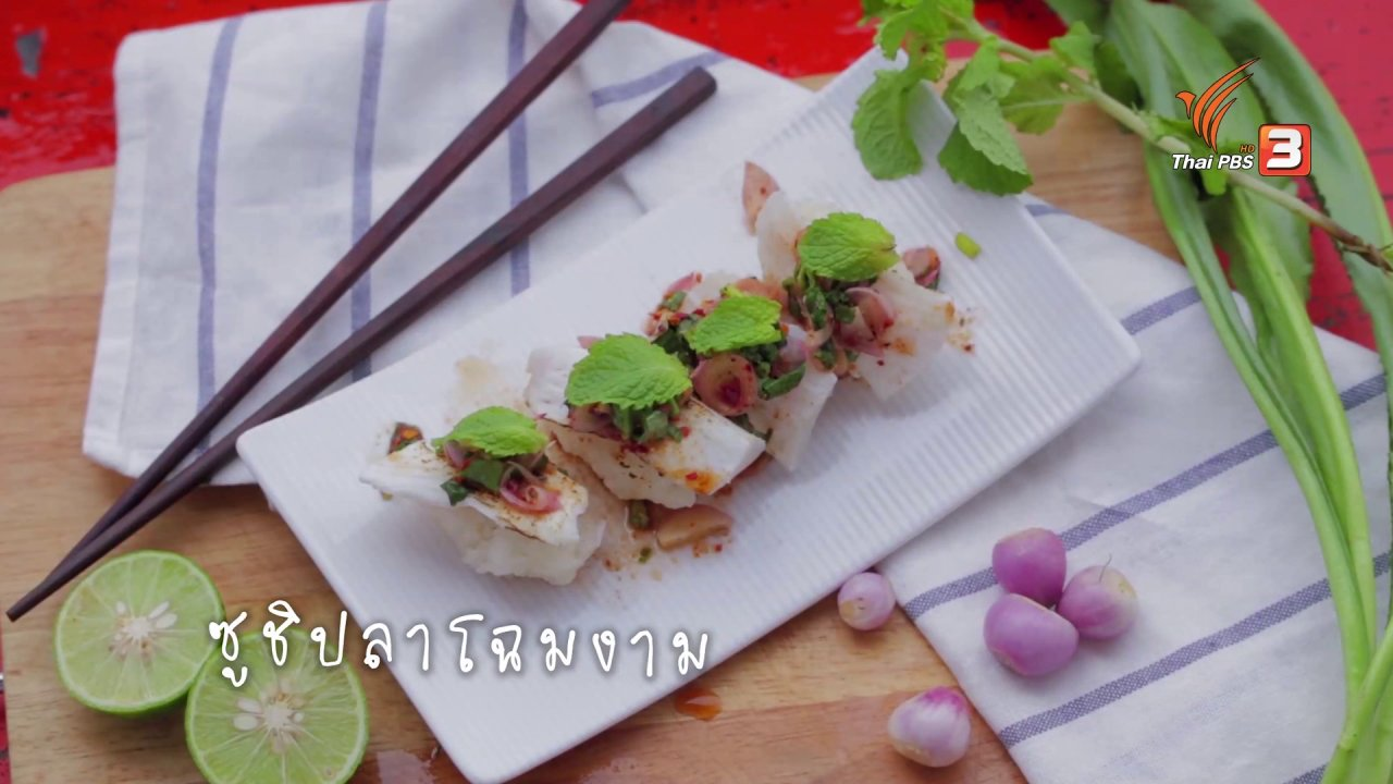 Foodwork - ซูชิปลาโฉมงาม