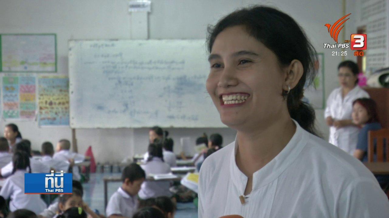 """ที่นี่ Thai PBS - ผลกระทบ """"ศูนย์การเรียนเด็กแรงงานข้ามชาติ"""""""