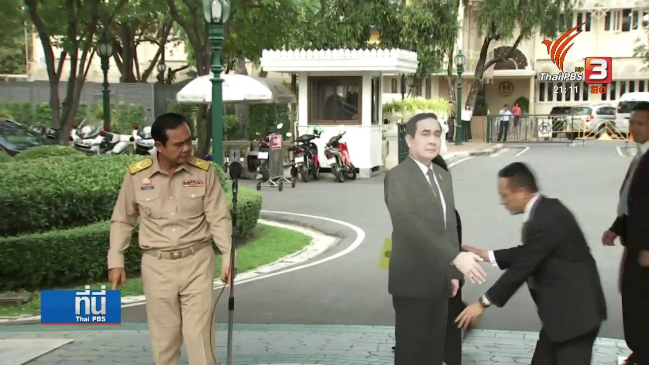 ที่นี่ Thai PBS - วิเคราะห์การสื่อสารของนายกฯ