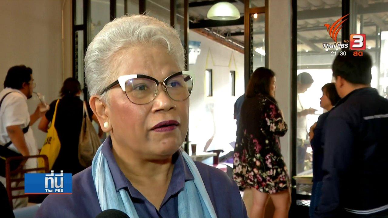 """ที่นี่ Thai PBS - เสวนา """"เมื่อสื่อละเมิดสิทธิ"""" ยกระดับบทบาทสื่อ"""
