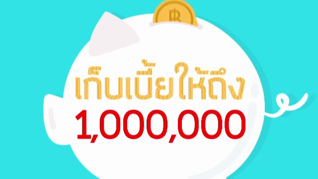 เก็บเบี้ยให้ถึงล้าน