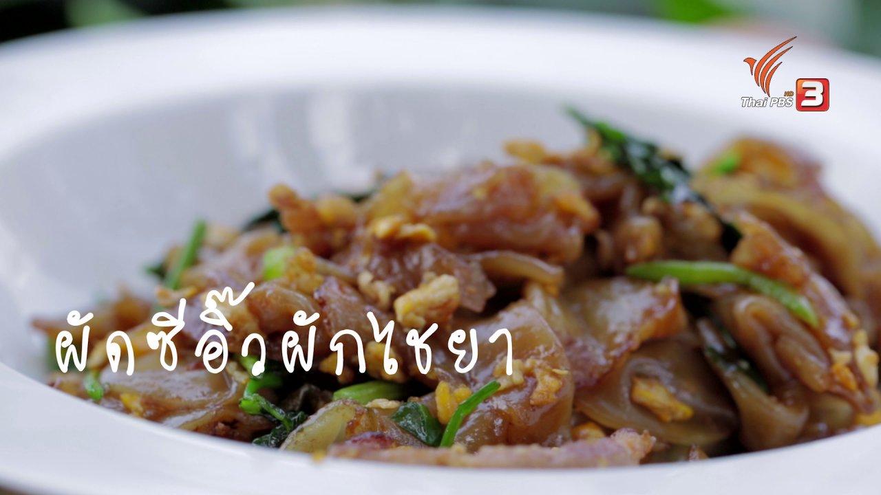 Foodwork - เมนูอาหารฟิวชัน : ผัดซีอิ๊วผักไชยา
