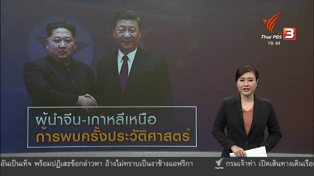 ข่าวค่ำ มิติใหม่ทั่วไทย - วิเคราะห์สถานการณ์ต่างประเทศ : การหารือครั้งประวัติศาสตร์ ผู้นำจีน - เกาหลีเหนือ
