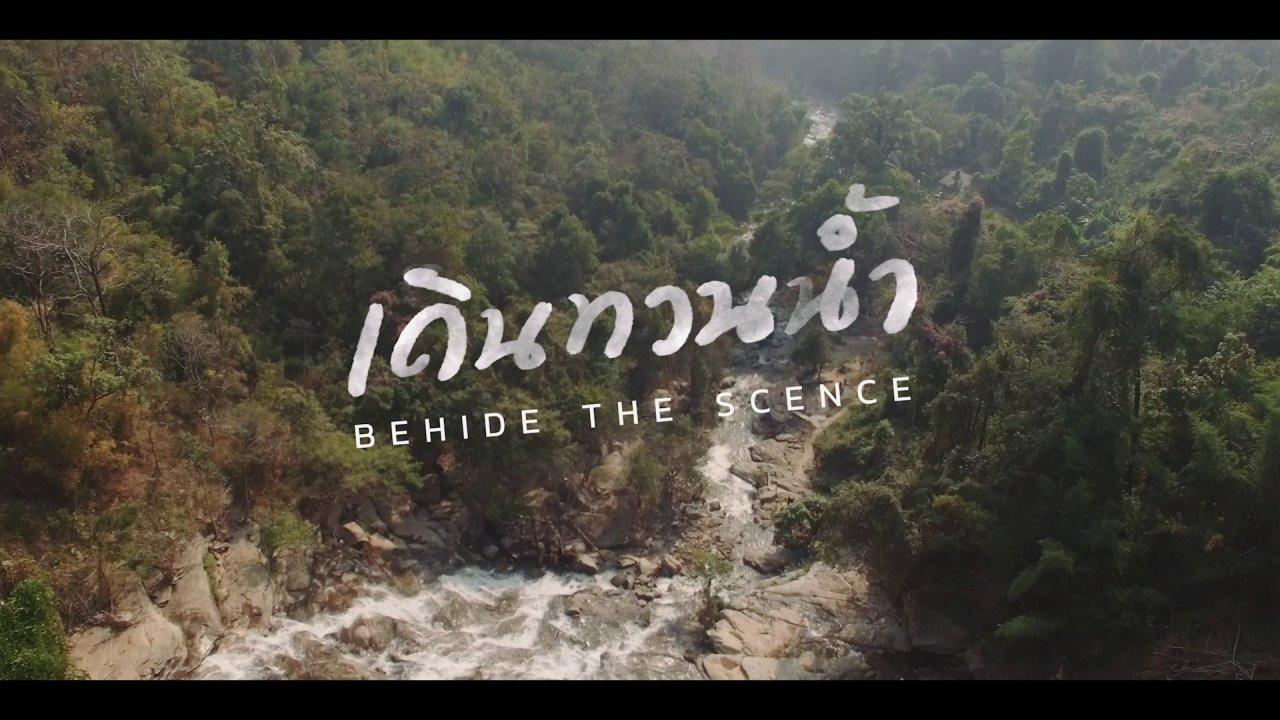 เดินทวนน้ำ - Behind The Scence เดินทวนน้ำ : ต้นน้ำ